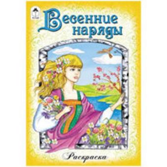 Весенние наряды Художник - Е. Казанцева