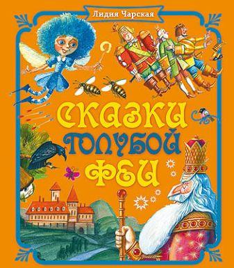 Лидия Чарская - Сказки голубой феи. Хорошие книги обложка книги