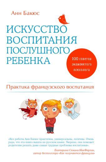 Искусство воспитания послушного ребенка Анн Бакюс