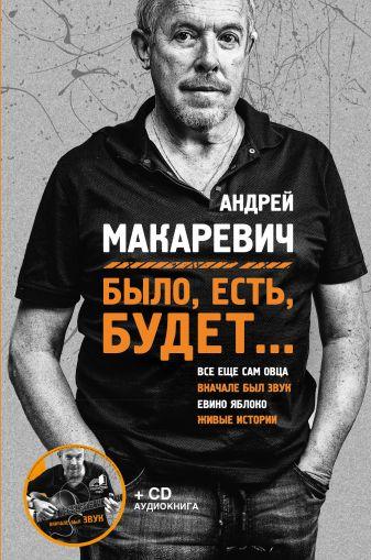 Андрей Макаревич - Было, есть, будет... (+CD) обложка книги