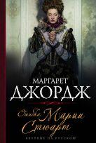 Джордж М. - Ошибка Марии Стюарт' обложка книги