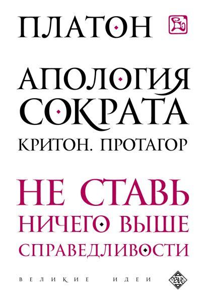 Апология Сократа. Критон. Протагор - фото 1