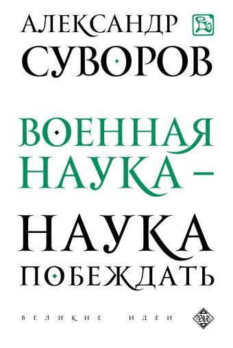 Военная наука - наука побеждать Суворов А.В.