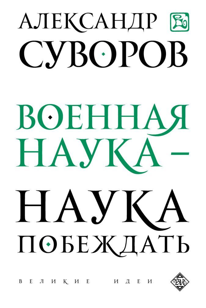 Суворов А.В. - Военная наука - наука побеждать обложка книги
