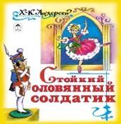 Х.К. Андерсен, С. Даниленко - Стойкий, оловянный солдатик обложка книги