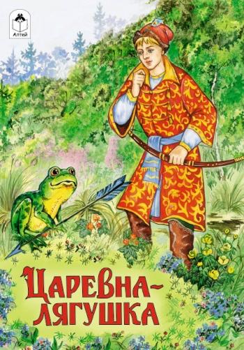 Царевна-лягушка И.Мазнин, А.Зобнинская