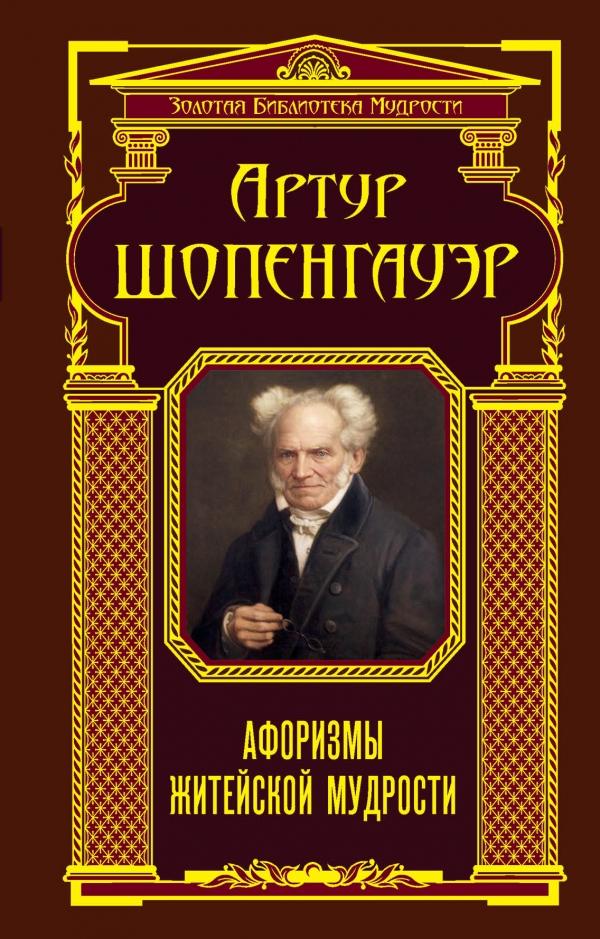 Шопенгауэр Артур Афоризмы житейской мудрости
