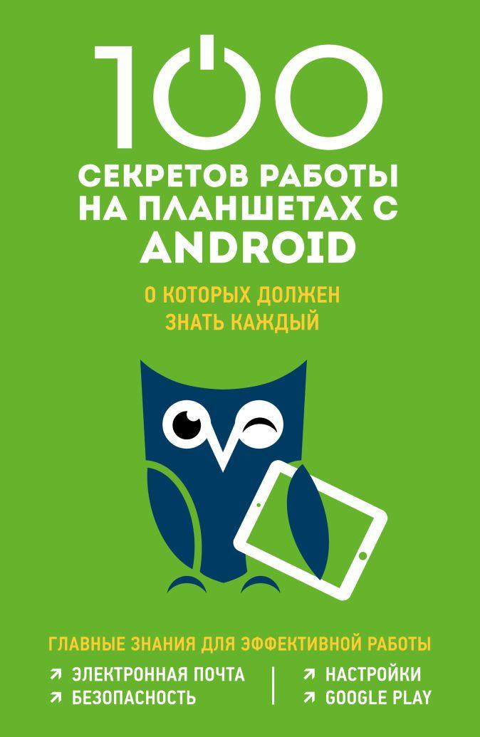 Марина Дремова - 100 секретов работы на Android, которые должен знать каждый обложка книги