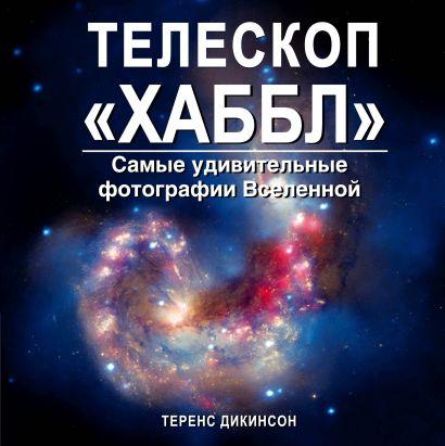 """Телескоп """"Хаббл"""". Самые удивительные фотографии Вселенной - фото 1"""