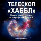 Дикинсон Т. - Телескоп Хаббл. Самые удивительные фотографии Вселенной' обложка книги