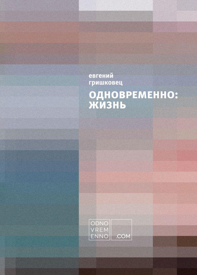 Евгений Гришковец - Одновременно: жизнь обложка книги