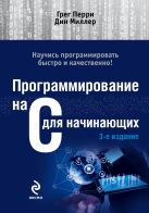 Грег Перри, Дин Миллер - Программирование на C для начинающих. 3-е издание' обложка книги