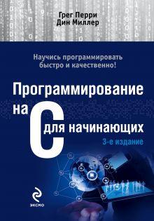 Программирование на C для начинающих. 3-е издание