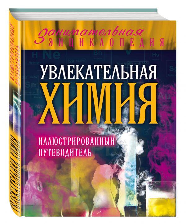 Увлекательная химия: иллюстрированный путеводитель Ковзун Д.Ю., Добрыня Ю.М., Авласенко Г.П.