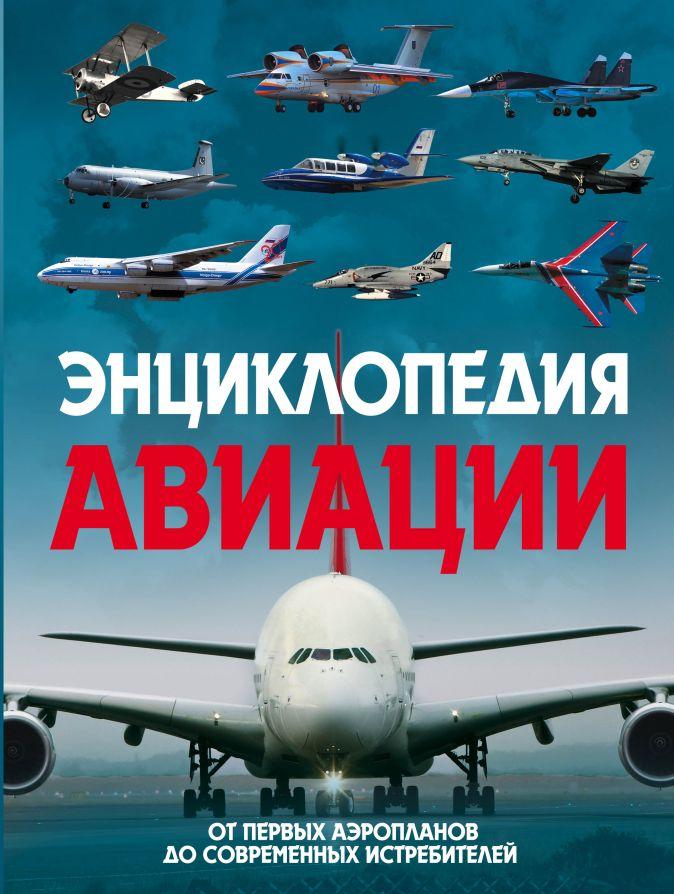 Толкачев А.Н., Пуков В.Н. - Энциклопедия авиации. 2-е издание обложка книги
