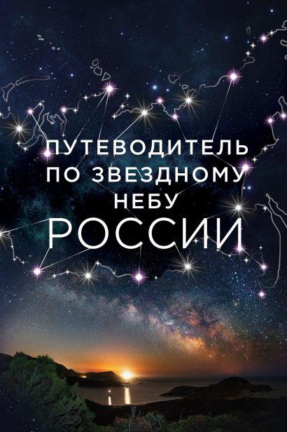 Путеводитель по звездному небу России - фото 1