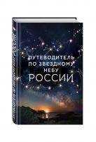 Позднякова И.Ю., Катникова И.С. - Путеводитель по звездному небу России' обложка книги