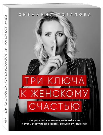 Снежанна Потапова - Три ключа к женскому счастью обложка книги
