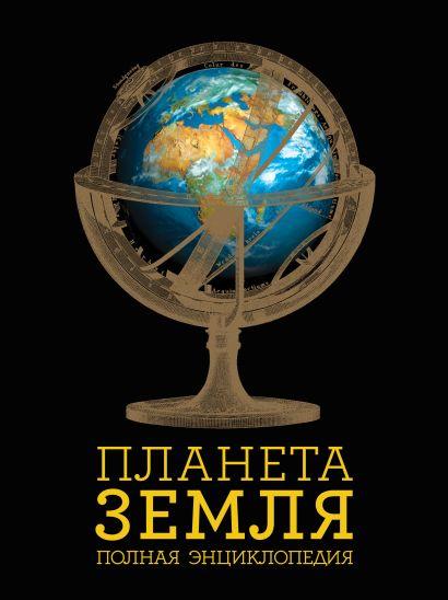 Планета Земля. Полная энциклопедия - фото 1