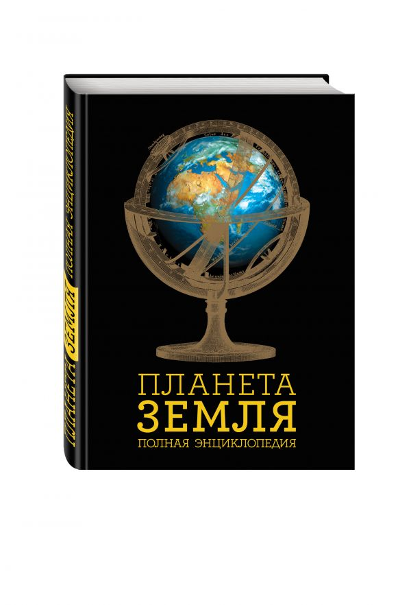 Планета Земля. Полная энциклопедия Добрыня Ю.М.