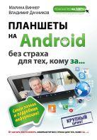 Виннер М., Дачников В.В. - Планшеты на Android без страха для тех, кому за...' обложка книги