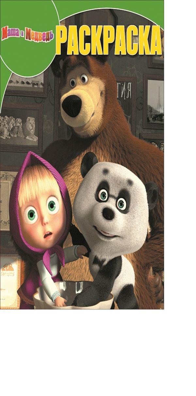 Маша и Медведь. РК № 14126. Волшебная раскраска. Анимаккорд, Маша и Медведь