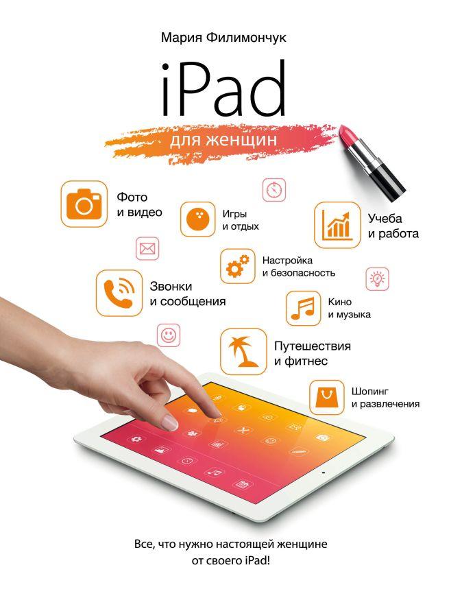 Мария Филимончук - iPad для женщин обложка книги