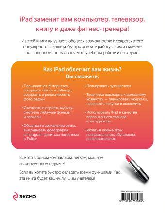 iPad для женщин Мария Филимончук