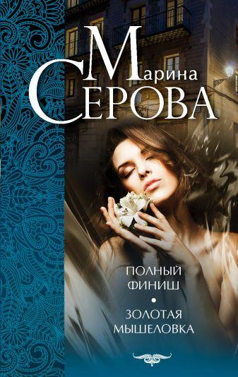Серова М.С. - Полный финиш. Золотая мышеловка обложка книги
