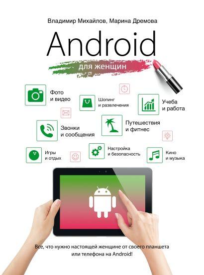 Android для женщин - фото 1