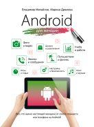 Михайлов В.В., Дремова М.С. - Android для женщин' обложка книги