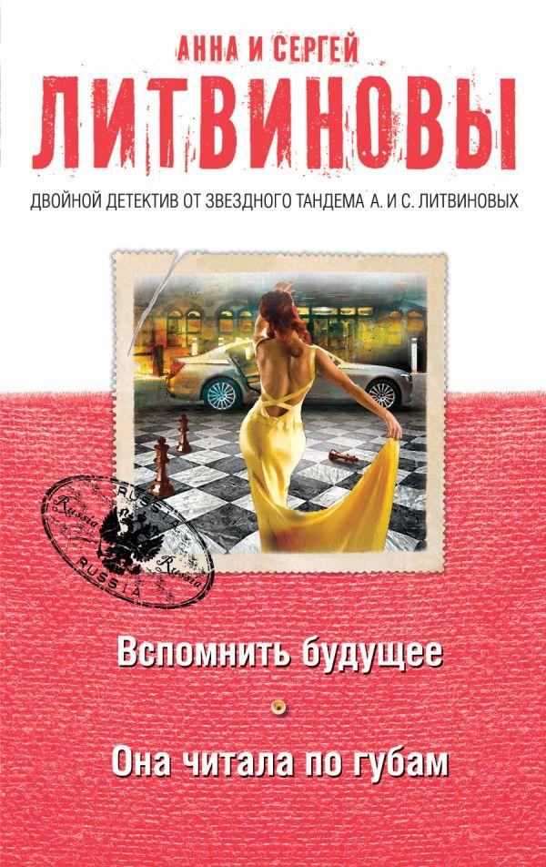 Вспомнить будущее. Она читала по губам Литвинова А.В., Литвинов С.В.