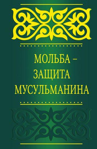 Мольба - защита мусульманина