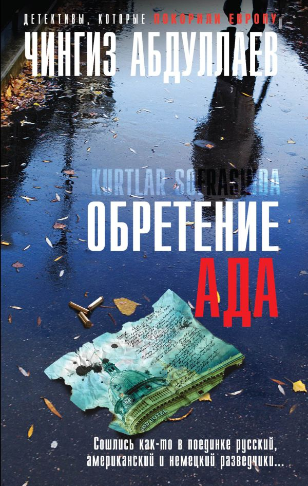Обретение Ада Абдуллаев Ч.А.