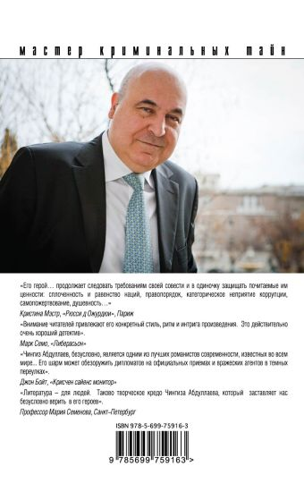 Золотое правило этики Абдуллаев Ч.А.