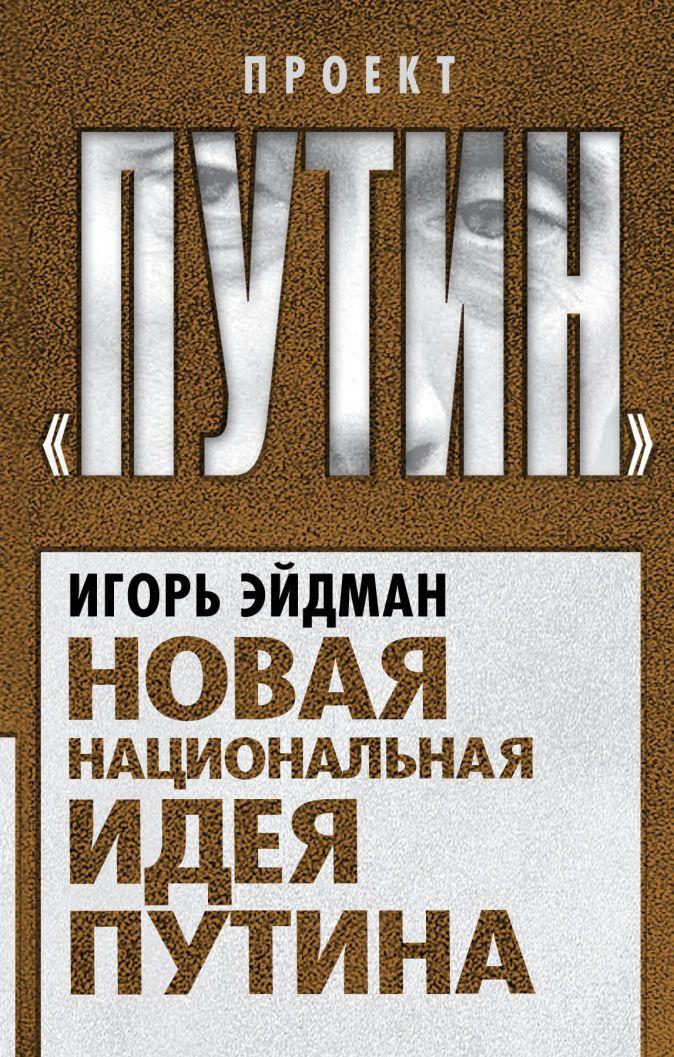 Эйдман И.В. - Новая национальная идея Путина обложка книги