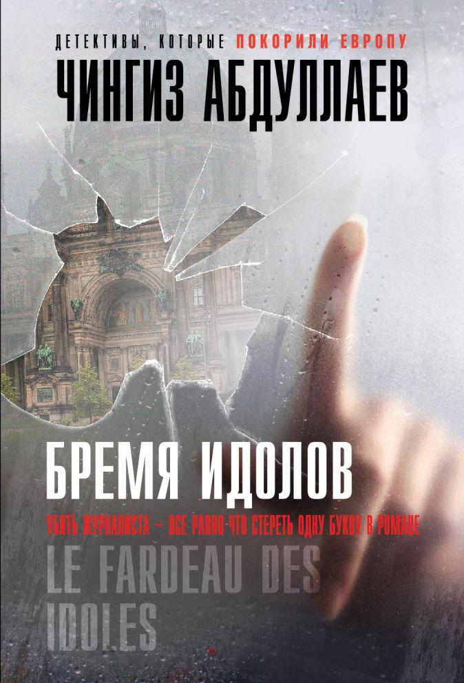 Абдуллаев Ч.А. - Бремя идолов обложка книги
