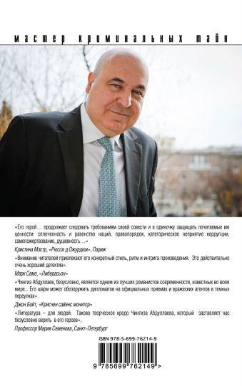 Совесть негодяев Абдуллаев Ч.А.