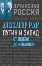 Рар А. - Путин и Запад. От любви до ненависти…' обложка книги