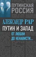 Рар А. - Путин и Запад. От любви до ненависти… обложка книги