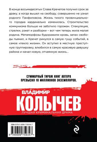 Центровая Колычев В.Г.