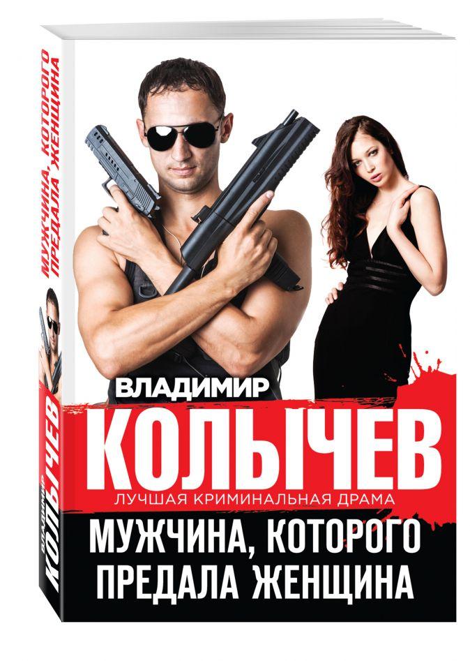 Владимир Колычев - Мужчина, которого предала женщина обложка книги