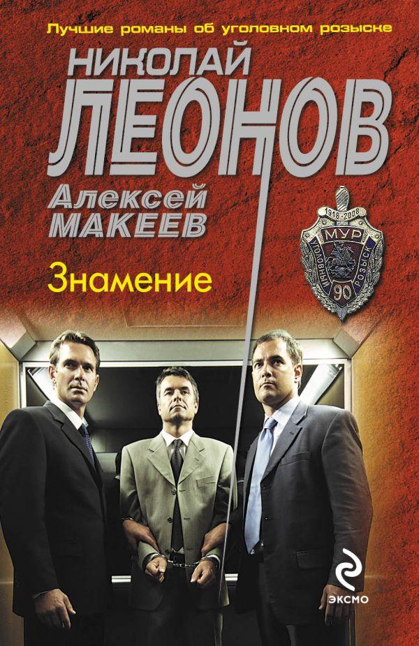 Знамение Леонов Н.И., Макеев А.В.