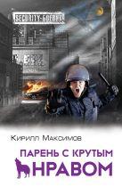 Максимов К. - Парень с крутым нравом' обложка книги