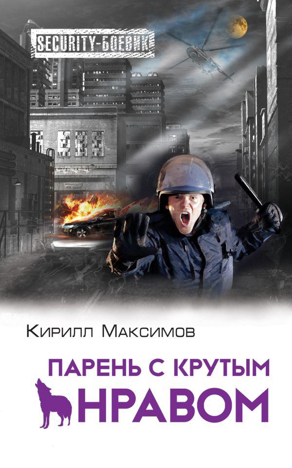 Парень с крутым нравом Максимов К.