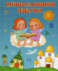 Шемякина Н. - Православная азбука. Шемякина Н. обложка книги