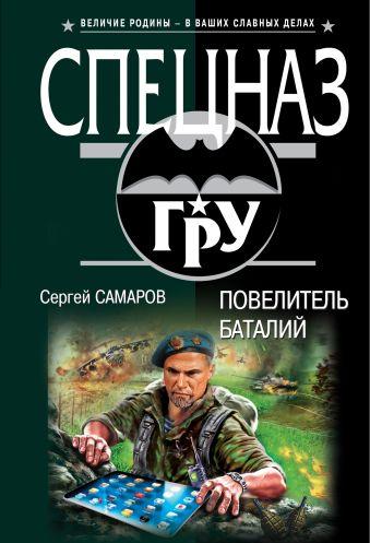 Повелитель баталий Сергей Самаров