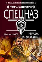 Шахов М.А. - Игрушка из Хиросимы' обложка книги