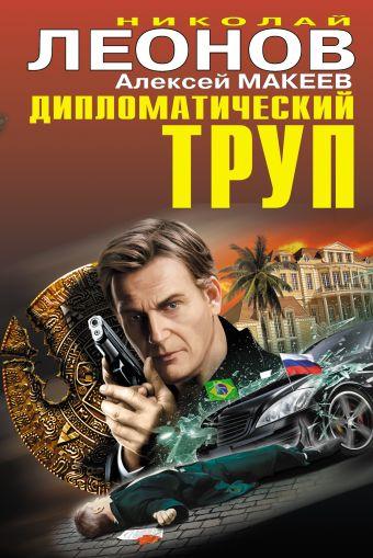 Дипломатический труп Леонов Н.И., Макеев А.В.