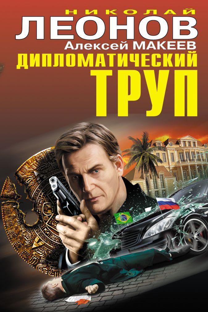 Леонов Н.И., Макеев А.В. - Дипломатический труп обложка книги